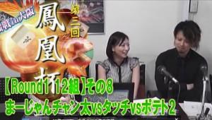 鳳凰杯動画サムネ1-8