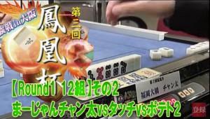 鳳凰杯動画サムネ1-2