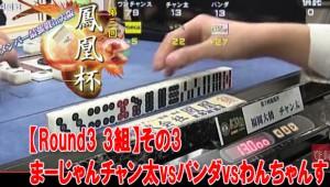 鳳凰杯動画サムネ3-3