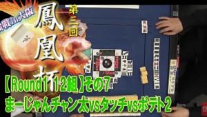 鳳凰杯動画サムネ1-7