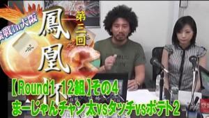 鳳凰杯動画サムネ1-4