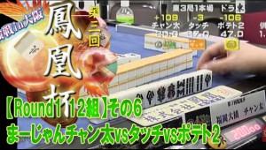 鳳凰杯動画サムネ1-6