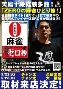 ZEROの麻雀ひとり旅!-取材来店告知(チャン太2店)